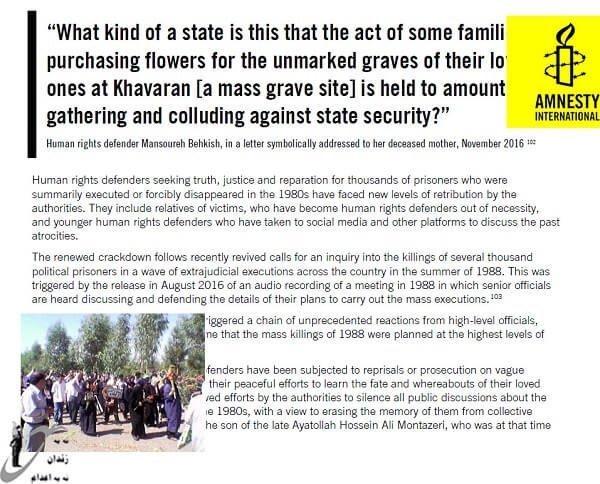 گرفتار در گرداب سرکوب ٬گزارشی از عفو بین الملل از تلاش ایران برای خاموش کردن خانواده های قتل عام شدگان سال ۶۷