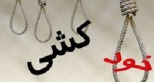 ایران- سونامی خودکشی در شهرهای ایران همچنان قربانی می گیرد