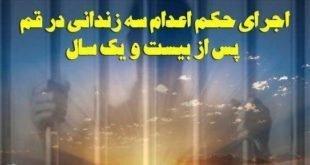 ایران -انتقال سه زندانی برای اعدام پس از گذشت ۲۱ سال در زندان قم