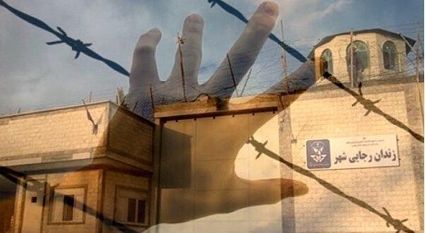 ایران - سیزده روز اعتصاب غذا در سلولهای انفرادی و سالن ده رجایی شهر