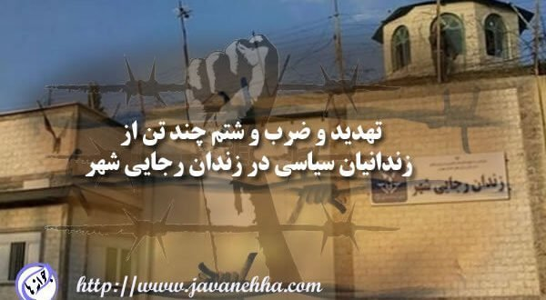 تهدید و ضرب و شتم چند تن از زندانیان سیاسی در زندان رجایی شهر