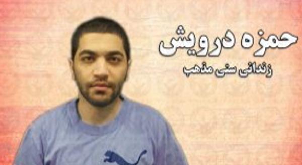 Image result for حمزه درویشی زندانی