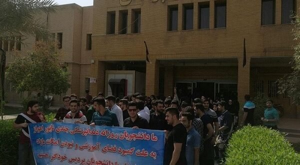 اگاهی شاپور ایران- دانشکده دندانپزشکی جندی شاپور در پنجمین روز اعتراض ...