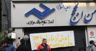 ایران -فراخوان به تجمع اعتراضی بزرگ مالباختگان در تهران