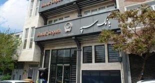 تحریم بانک سپه ایران از سوی آلمان