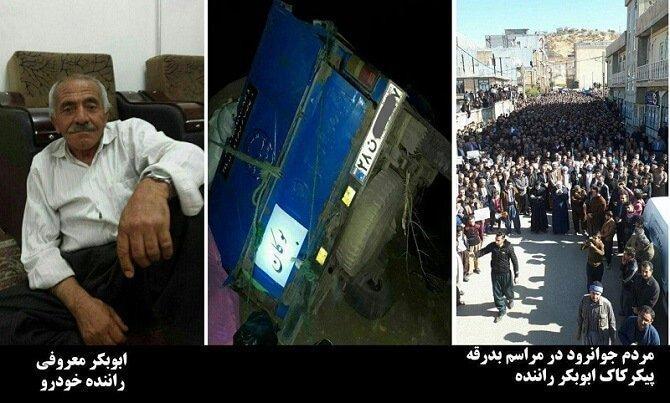 جانباختن راننده کمک رسان به زلزله زدگان و تهدید خانواده وی از سوی وزارت اطلاعات+فیلم