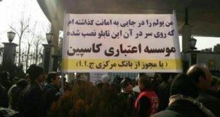 ایران - اعلام تجمع بزرگ مالباختگان کاسپین در تهران