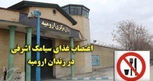 ایران - اعتصاب غذای سیامک اشرفی در زندان ارومیه