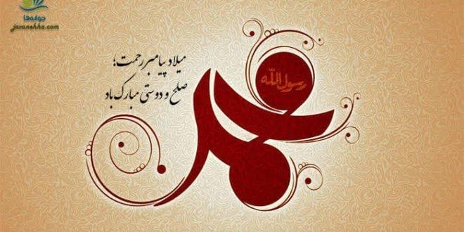 میلاد پیامبر صلح و دوستی و رحمت بر همگان مبارک باد
