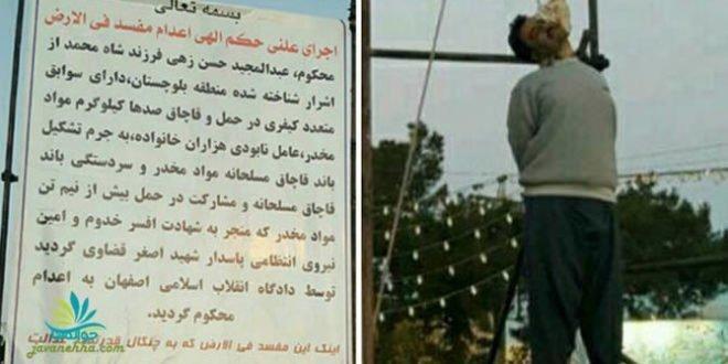 اعدام دو زندانی متهم به قتل افسر نیروی انتظامی در ملاعام در اصفهان + فیلم