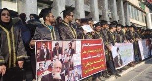 ایران - تجمع فارغ التحصیلان دانشگاه صنعت مقابل وزارت نفت