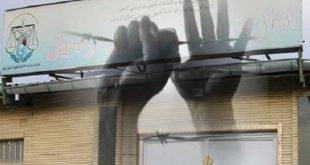 طراحی یک برنامه بلند مدت برای سرکوب زندانیان سیاسی تبعیدی