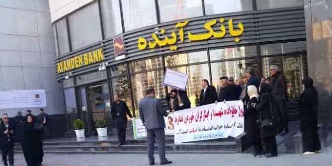 ایران - تجمع اعتراضی مالباختگان موسسه افضل توس در تهران و ساری + فیلم