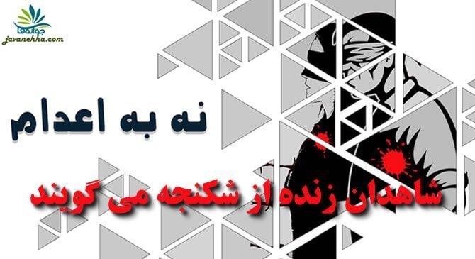 شرحی بر نقض مستمر حقوق بشر در ایران در سال ۲۰۱۷ از زبان زندانیانی که شاهد آن بودند