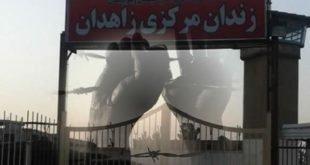 انتقامجویی از زندانیان زندان زاهدان با گرفتن وسایل گرمایشی از آنان