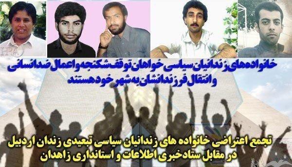 اعتراض خانواده های زندانیان سیاسی تبعیدی در زندان اردبیل به شکنجه فرزندانشان مقابل استانداری زاهدان