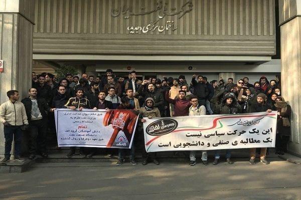 تجمع دانشجویان بورسیه صنعت نفت مقابل دفتر وزیر علوم در تهران