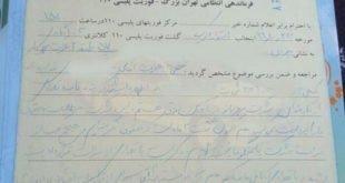 تجمع اعتراضی کارکنان موسسه حامی مهربانو و باشگاه برگ زیتون