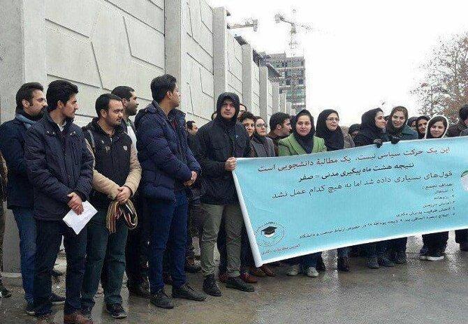 تجمع اعتراضی دانشجویان دکترا روبروی ساختمان مجلس