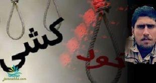 خودکشی یک سرباز یارسانی به دلیل رفتارهای تبعیض آمیز و تحقیرآمیز
