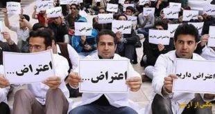 شروع اعتصاب سراسری پزشکان در ۱۱۵شهر
