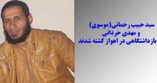اعدام یک جوان اهوازی و قتل زیر شکنجه یک جوان دیگر اهوازی توسط وزارت اطلاعات