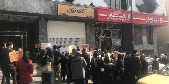 راهپیمایی مالباختگان موسسه کاسپین در تهران در خیابان آفریقا
