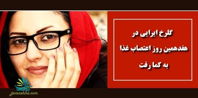 گلرخ ابراهیمی ایرایی در هفدهمین روز اعتصاب غذا در زندان قرچک ورامین به اغما رفت