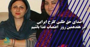 تاکید گلرخ ایرایی بر خواسته انتقال به قرچک ورامین و ادامه اعتصاب غذا