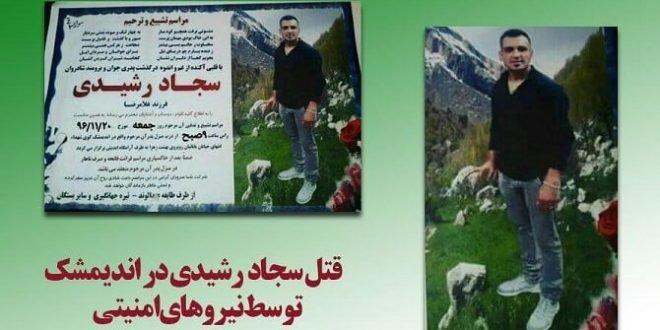 قتل سجاد رشیدی در اندیمشک توسط نیروهای امنیتی