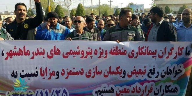 تجمع صدها نفره کارگران منطقه ویژه پتروشیمی بندرماهشهر+ فیلم