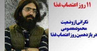 نگرانی از وضعیت محمود معصومی در یازدهمین روز اعتصاب غذا