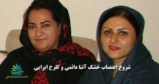 شروع اعتصاب غذای خشک آتنا دائمی و گلرخ ابراهیمی ایرایی