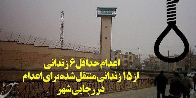 اعدام حداقل ۶ زندانی در زندان رجایی شهر در سحرگاه امروز