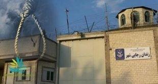 انتقال یک زندانی دیگر جهت اجرای حکم اعدام در زندان رجایی شهر