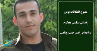 تداوم ممنوع الملاقات بودن زندانی محکوم به اعدام رامین حسین پناهی