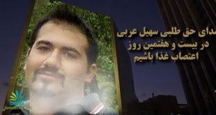 آخرین وضعیت سهیل عربی در بیست و هفتمین روز اعتصاب غذا