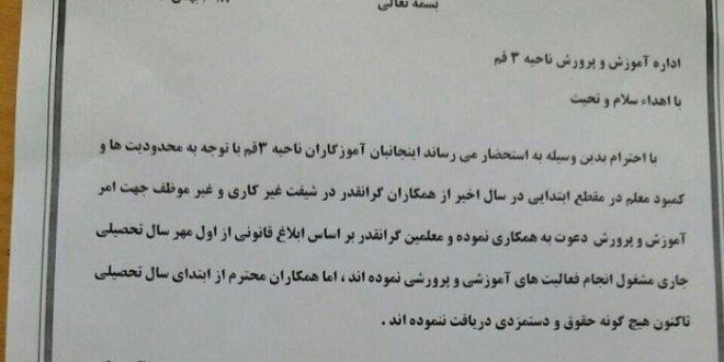 اعلام استعفای معلمان ناحیه۳ آموزش و پرورش قم از اول اسفند