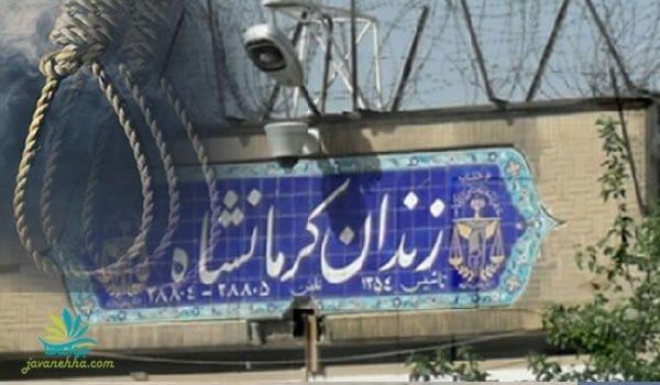 اعدام سه زندانی در زندان مرکزی کرمانشاه