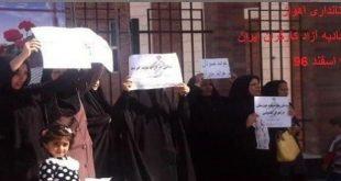 تجمع کارگران گروه ملی فولاد اهواز و خانواده های بازداشت شدگان مقابل استانداری