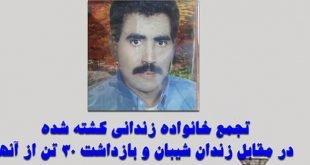 تجمع خانواده زندانی کشته شده در مقابل زندان شیبان و بازداشت آنها