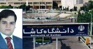 صدور ۱۰ سال حبس برای یک دانشجوی اخراجی اهل کاشان