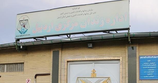 بازرسی و جمع آوری مواد قابل اشتعال در زندان مرکزی اردبیل از ترس چهارشنبه سوری