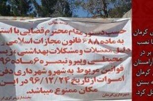 پلمپ گورستان بهاییان در شهر کرمان و ممانعت از دفن اموات بهاییان