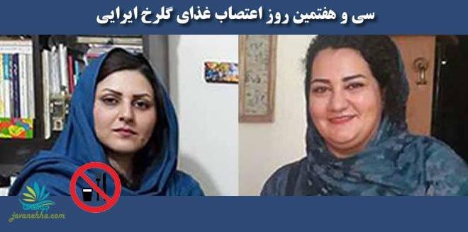 عدم امنیت جانی و انتقال گلرخ ایرایی و آتنا دائمی به بند دیگر در زندان قرچک ورامین
