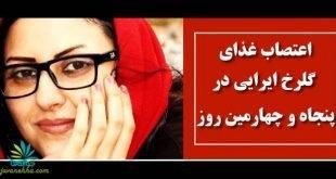 تداوم اعتصاب غذای گلرخ ایرایی در زندان قرچک ورامین