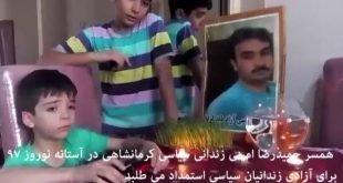استمداد همسر حمیدرضا امینی و فرزندانش از هموطنان در آستانه نوروز ۹۷