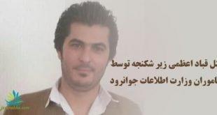 قتل قباد اعظمی زیر شکنجه پس از دو روز از دستگیری توسط اطلاعات جوانرود