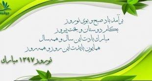 نوروز ۱۳۹۷ بر همه هموطنان خجسته و مبارک باد