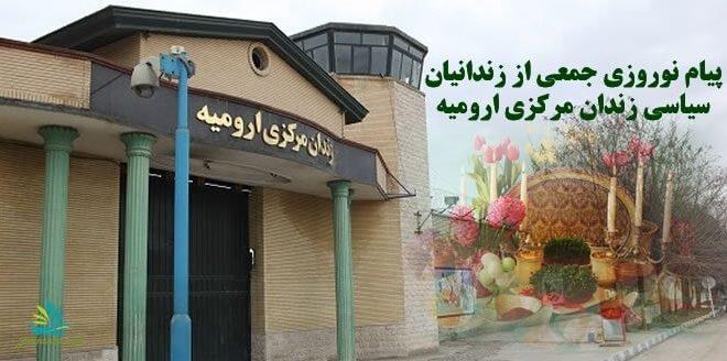 پیام نوروزی جمعی از زندانیان سیاسی زندان مرکزی ارومیه